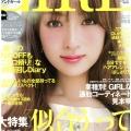 and GIRL5月号では、ストロベリーフィールズのおすすめアイテムを宮田聡子ちゃんがとってもかわいく着こなしてくれています♪ ぜひ雑誌とあわせてチェックしてくださいね。
