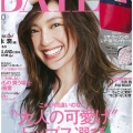 BAILA10月号発売中☆今月はストロベリーフィールズのタイアップが掲載されてい...