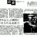繊研新聞 2017年10月30日付に、STRAWBERRY-FIELDS京王新宿...