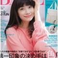 本日発売のBAILA5月号☆大好評タイアップが今月も掲載されています♪ぜひチェックしてくださいね。